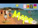 """КЛИП """"Летние воспоминания""""! Лето, солнце, море, пляж... Испания, Италия!"""