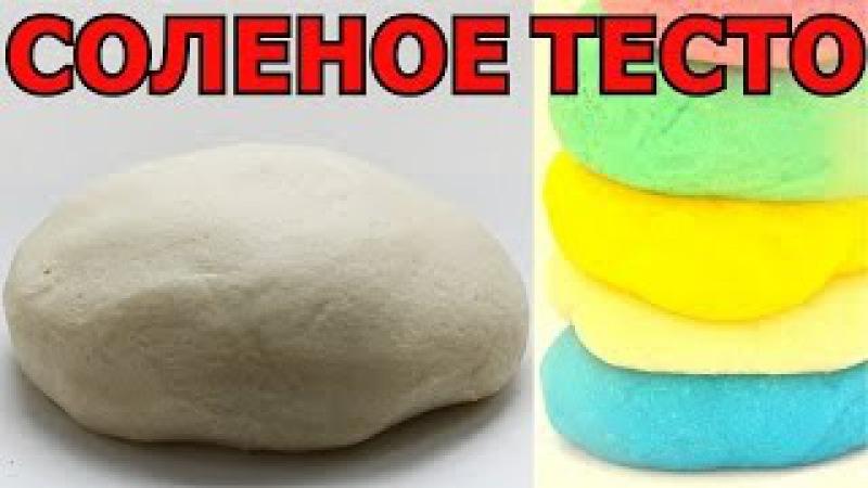 СОЛЕНОЕ ТЕСТО Как сделать соленое тесто для лепки своими руками Простой реце