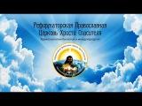 Библия, Книга Есфири. Чтение в праздник Пурим 2016 (5776) Архиепископ Сергей Журавлев