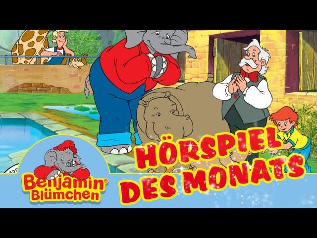 Benjamin Blümchen - Das Nilpferdbaby HÖRSPIEL im April - KANAL abonnieren