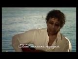 Лоран Вульзи - Последние поцелуи (Laurent Voulzy - Derniers baisers) русские субтитры