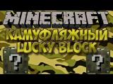 Майнкрафт Моды #41 Камуфляжный Лаки Блок | Военный Lucky Block