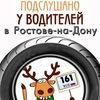 Подслушано у водителей | Ростов-на-Дону |