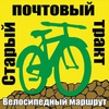 Веломаршрут Старый почтовый тракт из Могилева в