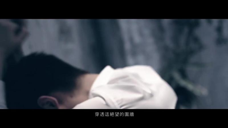 鄒宗翰 Hans Tsou【穿透 Breakthrough】Official Music Video