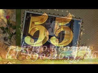 Поздравление светланы с 55 юбилеем