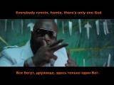 Skrillex Feat Rick Ross - Purple Lamborghini(Перевод/Русские субтитр/rus.sub)OST