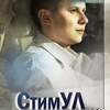 ☆СтимУЛ☆  Official group StimUL