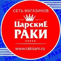 Логотип ЦАРСКИЕ РАКИ. ЖИВЫЕ И ВАРЕНЫЕ РАКИ В САМАРЕ