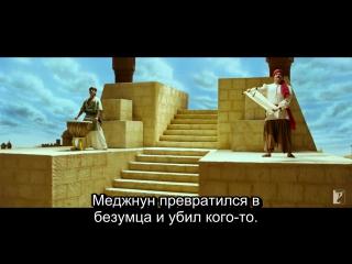 Laila+Majnu специально для Nina Ricci от HoneyHaseena