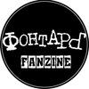 "fanzine ""ФонтарЪ"""