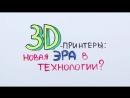 3D принтеры:Новая Эра в технологии?