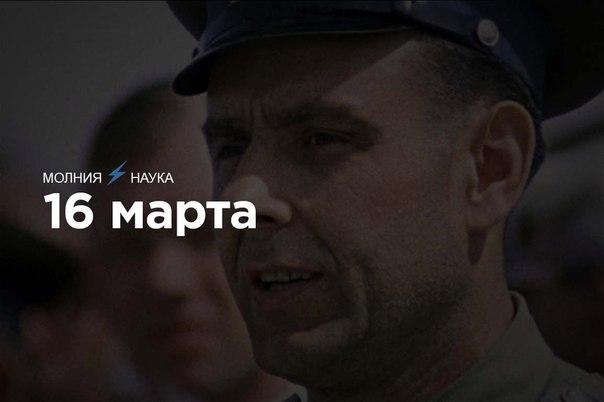 16 марта 1927 года родился космонавт-испытатель, дважды Герой Советского Союза В...