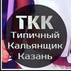 Казань. Типичный кальянщик