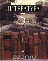 русская литература 9 класс учебник