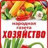 Хозяйство - сад, огород, рецепты, здоровье, дача