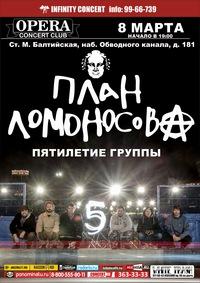 8.03 - План Ломоносова -5 лет- Opera (С-Пб)