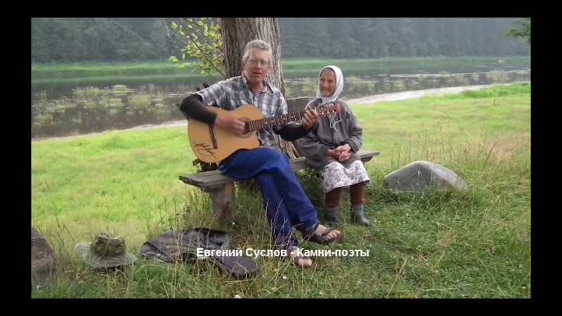 Евгений Суслов - Камни-поэты (Усть-Утка 2016)
