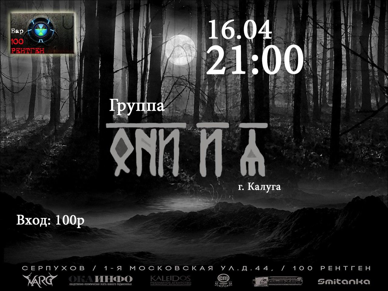 """Афиша Серпухов Они и Я на сцене """"100 Рентген"""""""