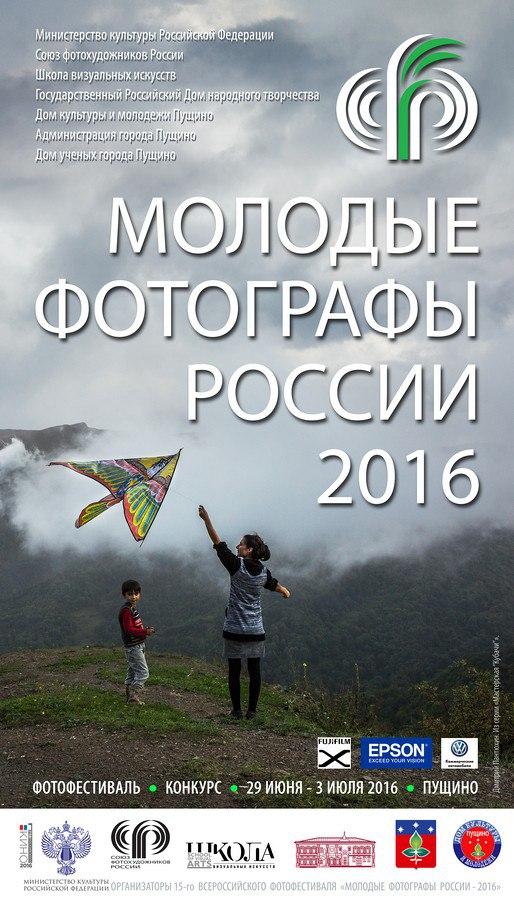 Самый крупный молодежный фотофестиваль Молодые фотографы России 2016