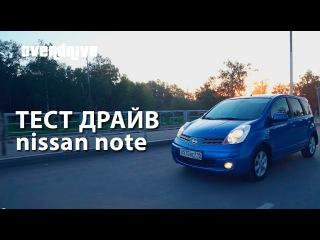Обзор и тест драйв авто Nissan note 1.6 автомат  2007   overdrive Ниссан ноут отзыв