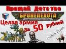 Армия За 50 Рублей Tehnolog Бронепехота Прощай Детство