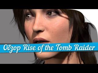 ► Обзор Rise of the Tomb Raider