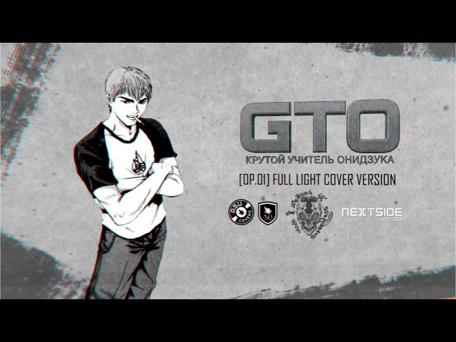 (|ASU COVERS|) GTO - Driver's high [OP1] Full light cover version [BONUS VERSION]