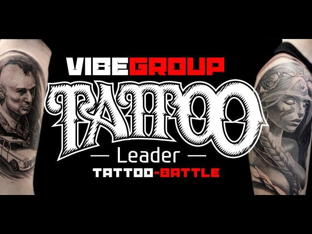 TATTOO-BATTLE от TATTOO-LEADER