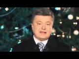 Новогоднее поздравление Порошенко 2016 .Поздравления Порошенка с Новым годом 2016 годом смотреть