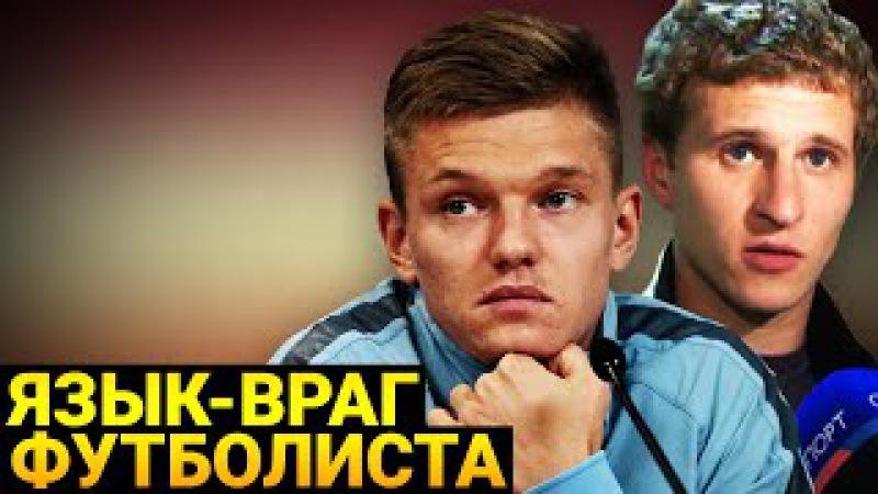 Скандальные и неудачные интервью футболистов