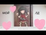 Видео о ЛД. #39
