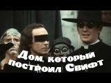 Дом, который построил Свифт (1982) фильм