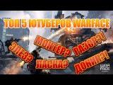 Топ 5 Ютуберов, которые снимают Warface! Элез?!