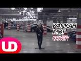 Капкан — Мот Cover UD Music / NAMI