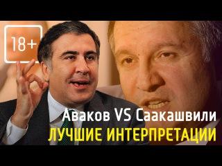 Аваков VS Саакашвили, лучшие интерпретации нашумевшего скандала