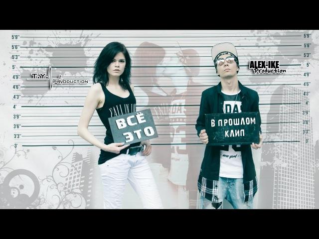 Alex-ike - Всё это в прошлом (Музыкальный клип)