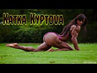 Katka Kyptová -?Sexy girl -