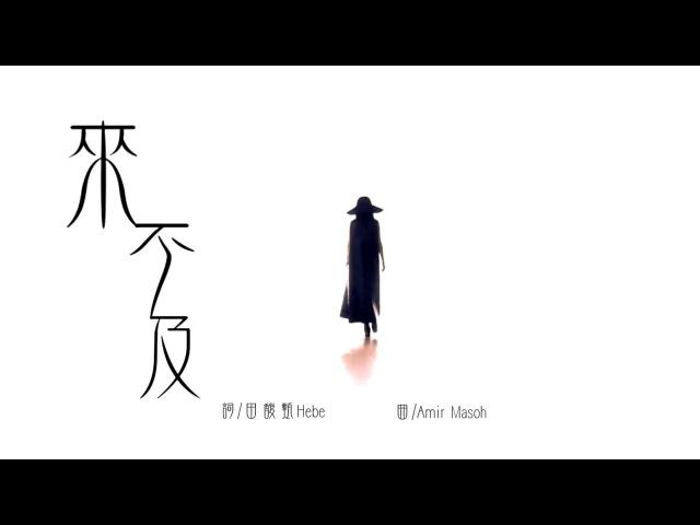 田馥甄HEBE TIEN [來不及 Too Late] Unofficial MV