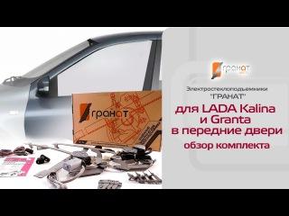 Электростеклоподъемники ГРАНАТ для LADA Kalina в передние двери. Обзор комплекта