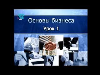 Урок 1. Понятие предпринимательства. Государственное регулирование предпринимательской деятельности