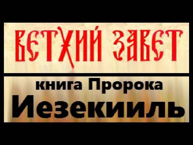 Ветхий завет - книга пророка Иезекииля - Аудиокнига