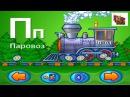 Алфавит для детей учим буквы. Развивающие мультики для самых маленьких на русском. Мультфильмы.