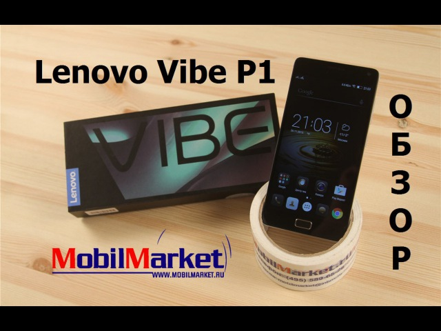 Обзор Lenovo Vibe P1 (P1c72) - MSM8939, 3/16GB, 5.5 FHD, 13/5MP, 5000 mAh .:MobilMarket.ru:.