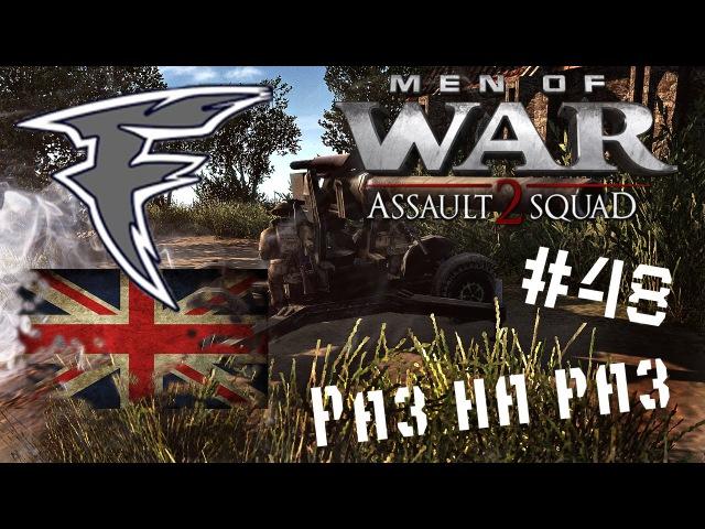Раз на раз. Men of War: Assault Squad 2 48