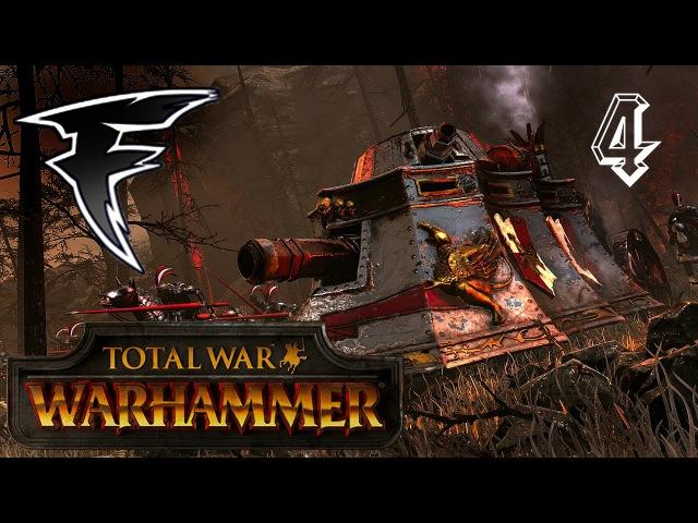 Total War: Warhammer (Империя) - Контрнаступление 4