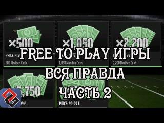 Free-To-Play Игры - Вся Правда О Них (Часть Вторая)(Old-Games.RU Podcast №38)