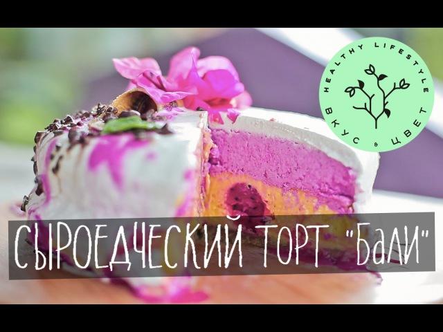 Торт сыроедческий raw vegan рецепт от Вкус Цвет