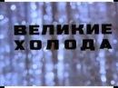 ВЕЛИКИЕ ХОЛОДА, союзмультфильм, объединение кукольных фильмов