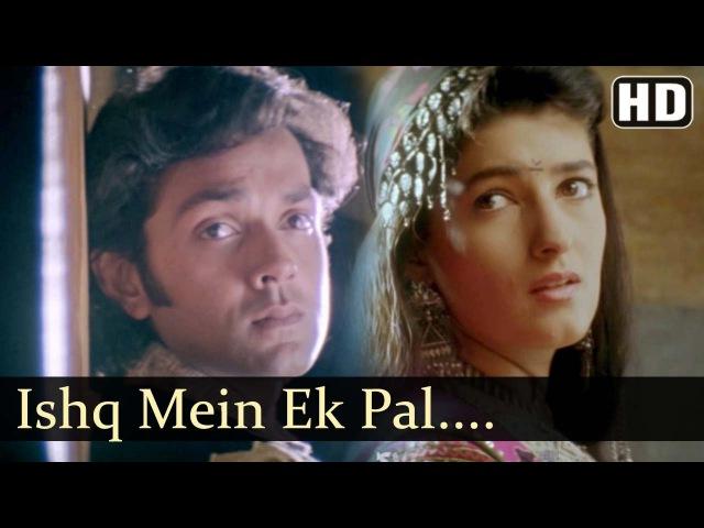 Ishq Mein Ek Pal   Barsaat Songs (1995 )   Bobby Deol   Twinkle Khanna   Sonu Nigam   Filmigaane